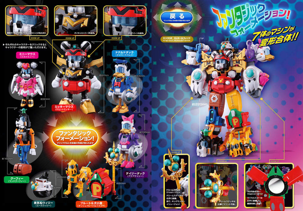 Mickey and Friends Combine to Form Disney Voltron