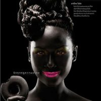 Dunkin Donuts Racist Ad Features Blackface