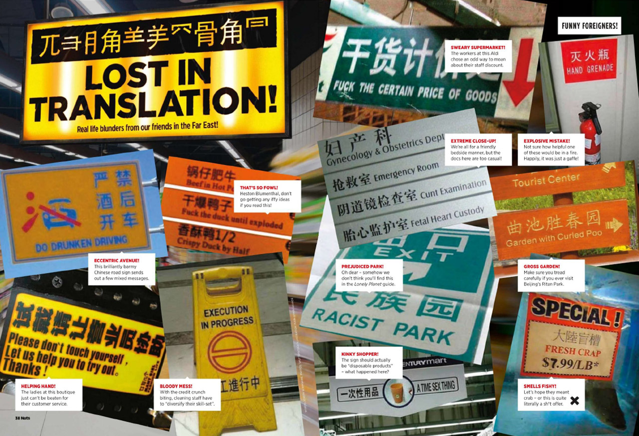 Lost in Translation Funny Signs Japan China (Japan China)