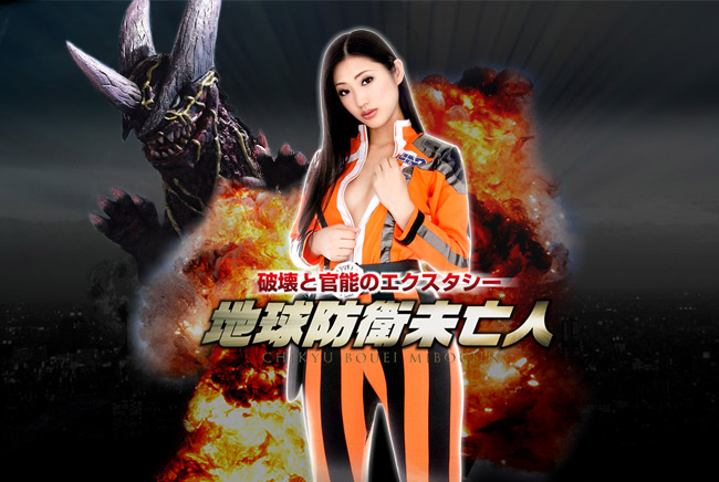 Monster XXX Minoru Kawasaki directs sexy Godzilla parody (Earth Defense Widow - Chikyuu Bouei Miboujin starring Dan Mistu).jpg