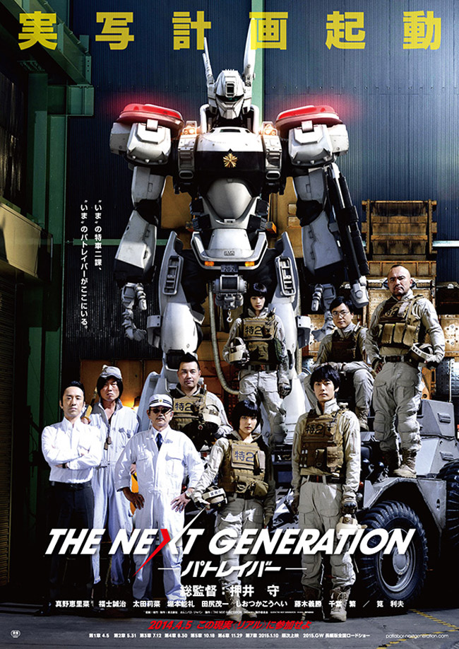 Patlabor The Next Generation teaser